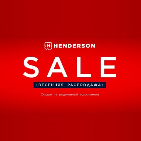 b4ed26b22d9 Весенняя распродажа в HENDERSON – это прекрасная возможность приобрести  стильную одежду