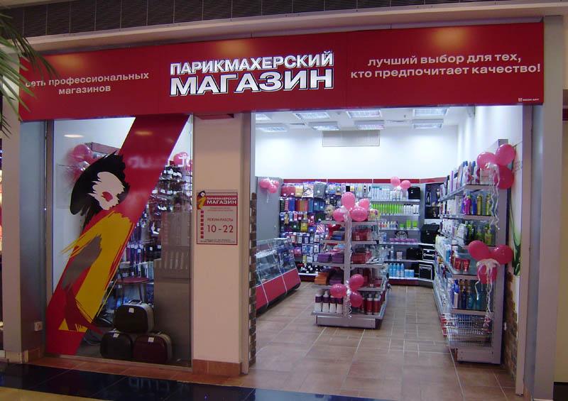магазин для парикмахеров измайлово работы обеспечению